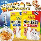 CIAO》香酥柴魚片 50g*3包 (添加日本小魚乾)