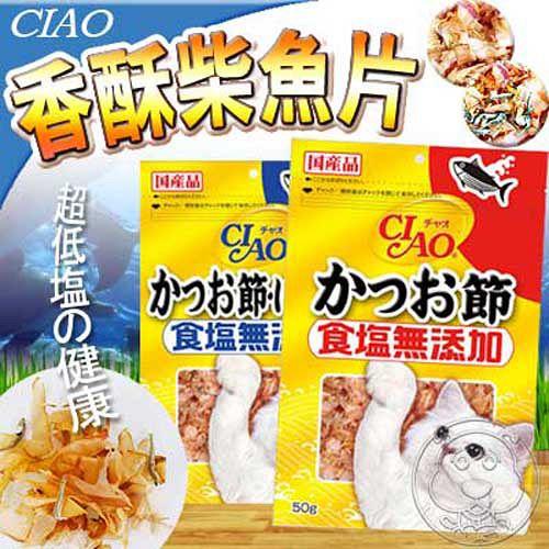 CIAO~香酥柴魚片 50g^~3包 ^(添加 小魚乾^)