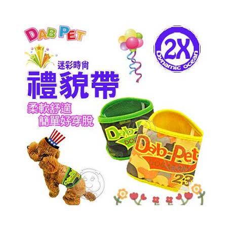 【真心勸敗】gohappyDAB PET》迷彩時尚禮貌帶2S (2款顏色)心得happy go 購物