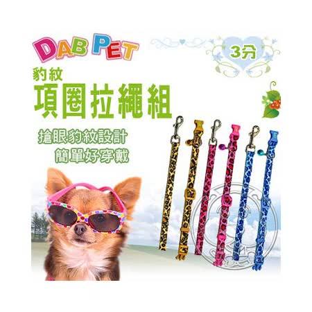 【部落客推薦】gohappy線上購物DAB PET》 豹紋3分項圈牽繩組(色彩鮮豔 )效果好嗎愛 買 中 和