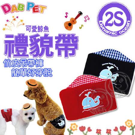 DAB PET》可愛鯨魚禮貌帶2S (腰頭彈性棉質)