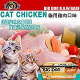 《BARF》巴夫 寵物生食肉餅 1.38kg (貓用雞肉口味)