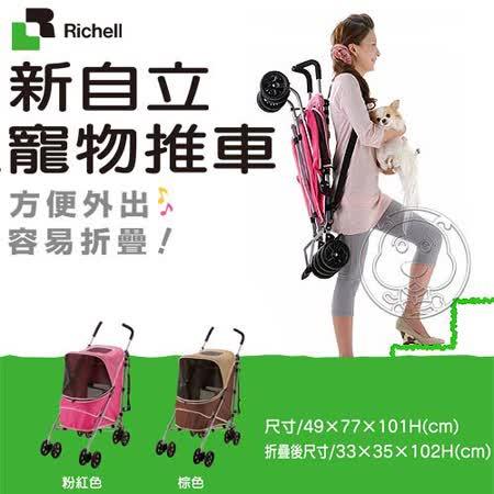 《Richell 》新自立寵物推車 (現貨粉紅色)車體輕盈可肩揹(附背帶)