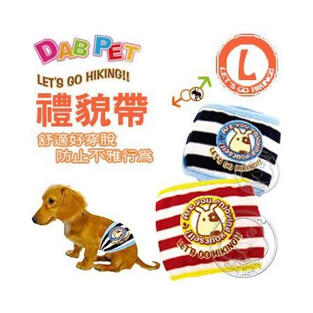 【真心勸敗】gohappy快樂購DAB PET》LET'S GO HIHING!! 禮貌帶 L ( 2款顏色)價錢遠東 官網