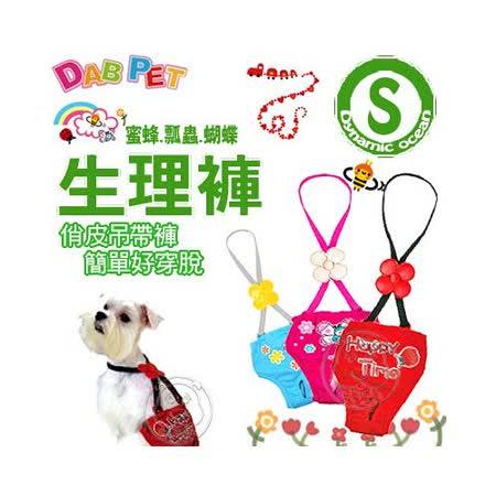 【私心大推】gohappy線上購物DAB PET》蜜蜂瓢蟲蝴蝶系列生理褲S (3款圖案)有效嗎遠東 百貨 桃園 店