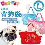 DAB PET》眼圈狗 可拆式背狗袋 L (3種顏色)