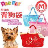 《DAB PET》眼圈狗 可拆式背狗袋 M (3種顏色)