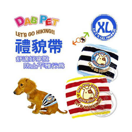【網購】gohappyDAB PET》LET'S GO HIHING!! 禮貌帶 XL ( 2款顏色)價錢gohappy 購物 網