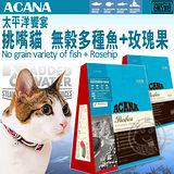 ACANA》新愛肯拿太平洋饗宴挑嘴貓無榖多種魚+玫瑰果配方飼料2.27kg