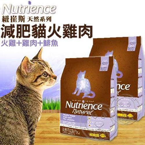 Nutrience~紐崔斯 天然糧系列減肥貓火雞肉配方2.5kg