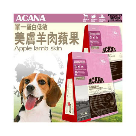 ACANA》新愛肯拿美膚羊肉+蘋果配方犬用飼料 1.2kg