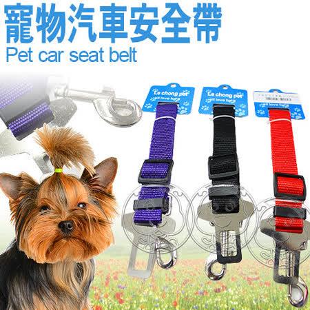 寵物汽車安全帶 (各式汽車皆通用)