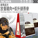 ACANA》新愛肯拿挑嘴成犬放養雞肉&低升醣燕麥6.8kg
