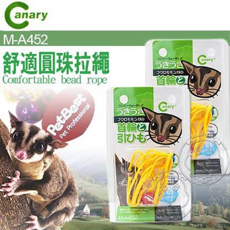 【好物推薦】gohappyCanary》M-A452 蜜袋鼯舒適圓珠拉繩隨機出貨有效嗎雙 和 太平洋 sogo