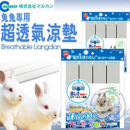 日本品牌MARUKAN》RH-582兔兔專用超透氣涼墊