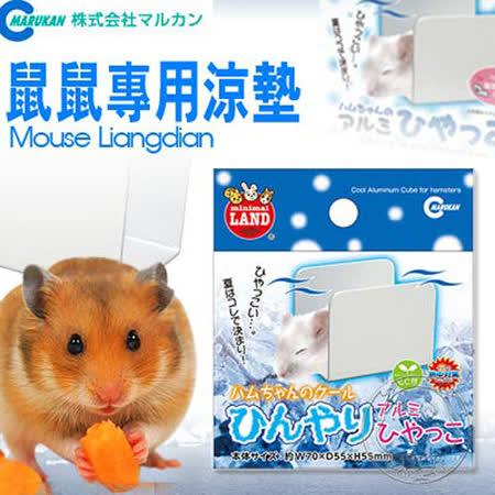 日本品牌MARUKAN》RH-584鼠鼠專用涼墊