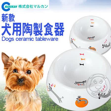 日本品牌MARUKAN》DP-812 新款犬用陶製食器 S