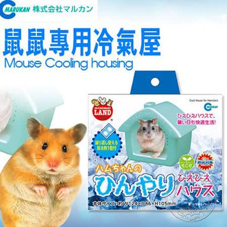 日本品牌MARUKAN》RH-585鼠鼠專用冷氣屋