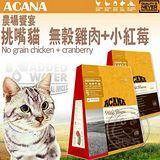 ACANA》新愛肯拿農場饗宴挑嘴貓無榖雞肉+小紅莓配方飼料1.2kg送試吃包