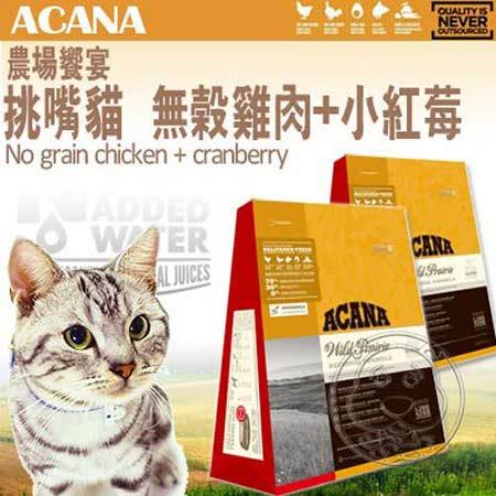 ACANA》新愛肯拿農場饗宴挑嘴貓無榖雞肉+小紅莓配方飼料1.2kg