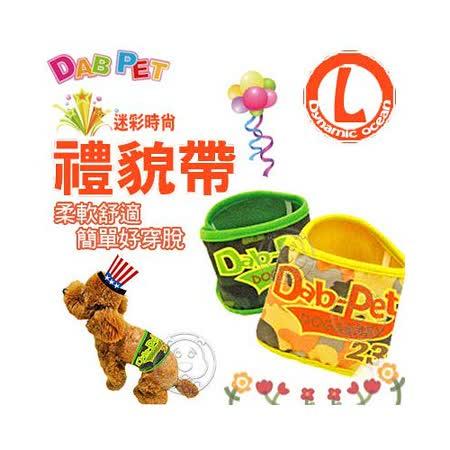 【網購】gohappy《DAB PET》迷彩時尚 禮貌帶 L (2款顏色)價格華納 威 秀 大 遠 百