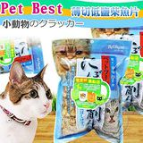 Pet Best》PC-S196 海鮮帝國薄切低鹽柴魚片50g*4包
