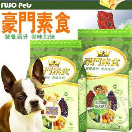 FUSO Pets》豪門素食成犬專業配方飼料2kg*2包