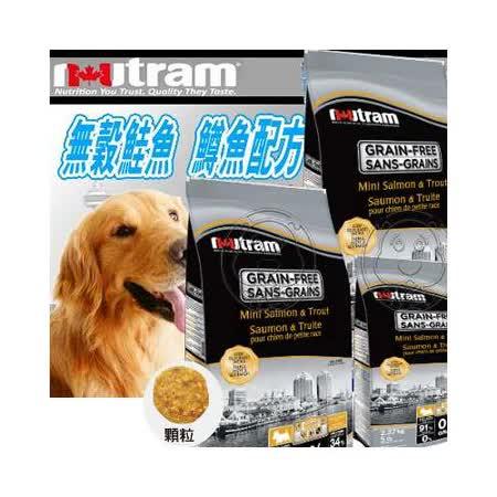 Nutram 紐頓《鮭魚│鳟魚》無穀小型犬標小粒2.27kg送狗零食一包
