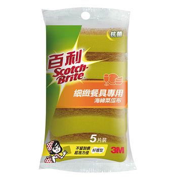 ★2件超值組★3M百利 抗菌細緻餐具海棉好握型菜瓜布(5入/組)