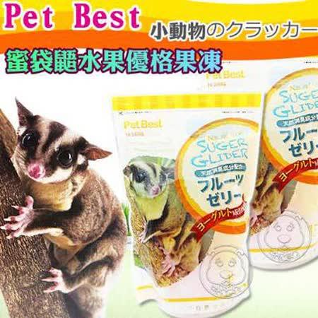 【好物分享】gohappy 購物網Pet Best》M-S086蜜袋鼯水果優格果凍 (15個入*5包)促進小動物腸胃蠕動價格大 買 家 購物 金