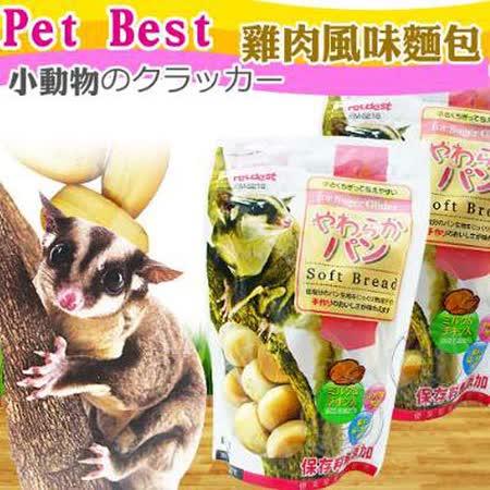 【好物推薦】gohappy快樂購物網Pet Best》PM-S218馬卡龍雞肉風味麵包90g*4包新鮮出爐效果愛 買 小 舖