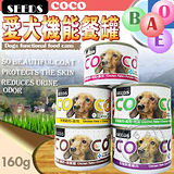 SEEDS》COCO Plus愛犬機能大餐罐160g*24個 (減少尿臭味)