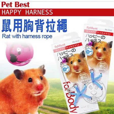 PET BEST》PM-A310寵物鼠用胸背拉繩