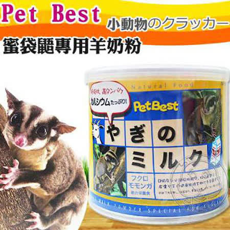 【開箱心得分享】gohappyPet Best》蜜袋鼯專用羊奶粉250g易吸收好消化有效嗎遠東 大 遠 百