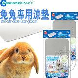 日本品牌MARUKAN》RH-583兔兔專用涼墊能迅速降溫價格