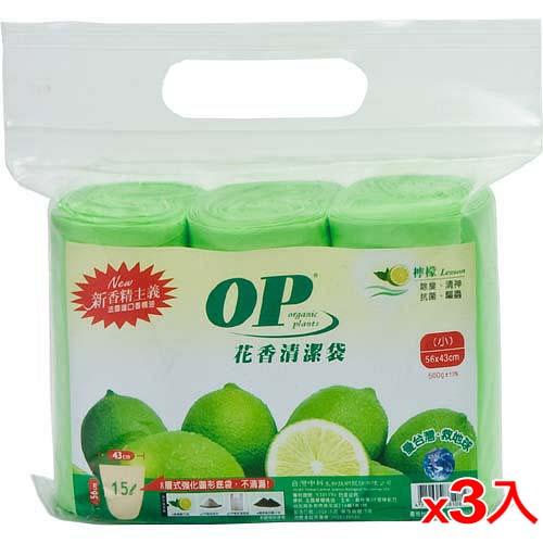 ~ 3 件 組~ OP 花香清潔垃圾袋 ~ 檸檬  小  56~43cm