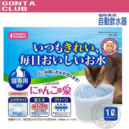Marukan《CT-271》貓咪專用自動循環飲水器(1L)