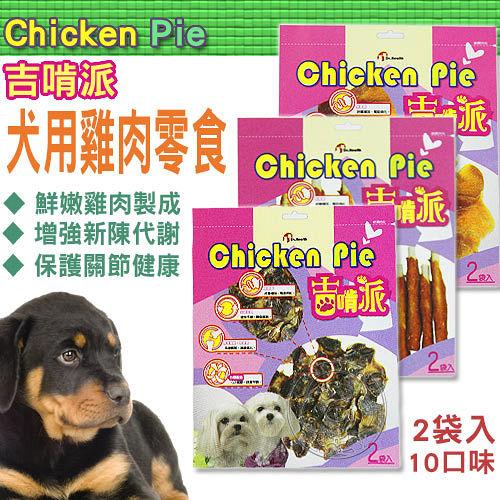 Dr.Health吉啃派~犬用雞肉零食系列~200g^~4包