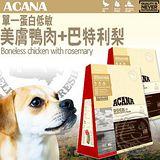 ACANA》新愛肯拿單一蛋白低敏 美膚鴨肉+巴特利梨配方飼料 11.4kg送試吃包