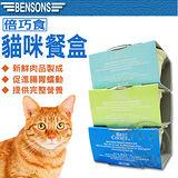 BENSONS《倍巧食》貓咪餐盒(80g*24瓶) 挑逗她的味蕾