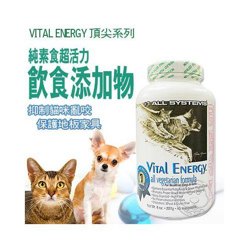 頂尖VITAL ENERGY~超活力飲食添加物‧227g