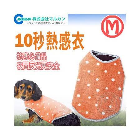 【好物推薦】gohappy日本MARUKAN》MK-DP-663 十秒熱感衣 M效果如何新竹 遠 百 電話
