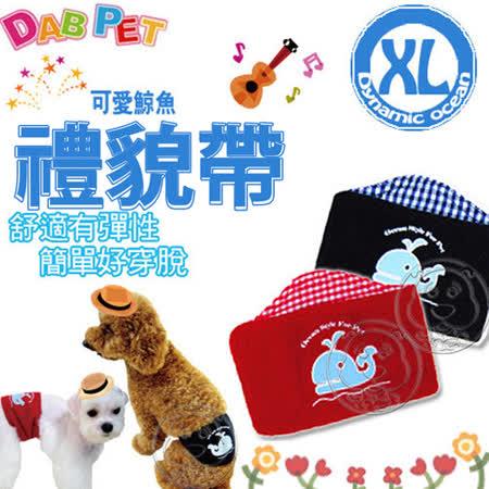 DAB PET》可愛鯨魚 禮貌帶 XL (腰頭彈性棉質 )