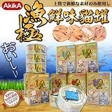 Akika》漁極鮮味貓罐70g共24罐(鮮美有味)