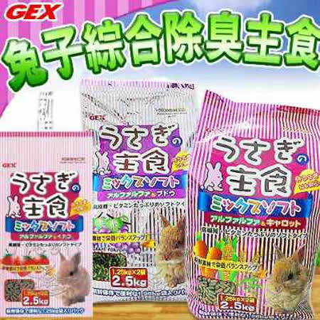 【開箱心得分享】gohappy快樂購GEX》兔子綜合除臭主食 2.5kg*3包(高植物纖維) 多種口味評價好嗎臺中 大 遠 百