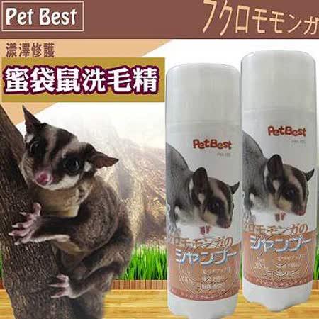 【網購】gohappy線上購物Pet Best》蜜袋鼯漾澤修護寵物專用洗精200g開箱gohappy 生日 禮