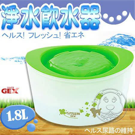 日本 GEX《超小型犬用 - 淨水飲水器》1.8L超靜音馬達無噪音