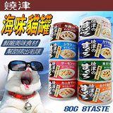 日本愛喜雅AIXIA》燒津貓罐‧80g(24瓶)幫助排出毛球