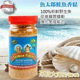 加拿大魚太郎》100% 野生太平洋鮭魚香鬆(犬貓專用)4.23oz