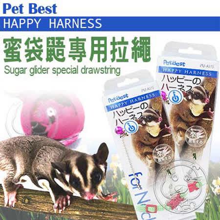 【私心大推】gohappy線上購物PET BEST》PM-A315 蜜袋鼯專用拉繩顏色隨機哪裡買桃園 三越